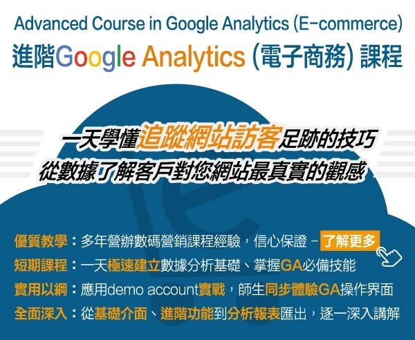 進階Google Analytics(電子商務)課程