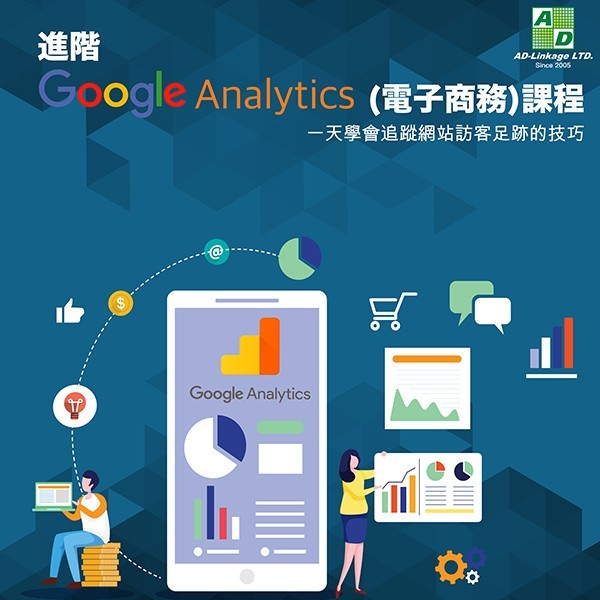 進階Google Analytics課程